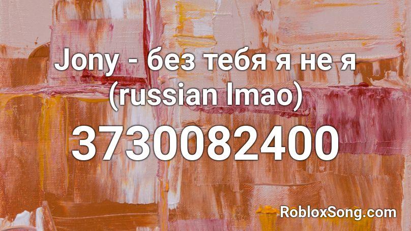Jony Bez Tebya Ya Ne Ya Russian Lmao Roblox Id Roblox Music Codes