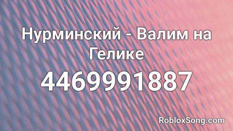 megalovania oof roblox id